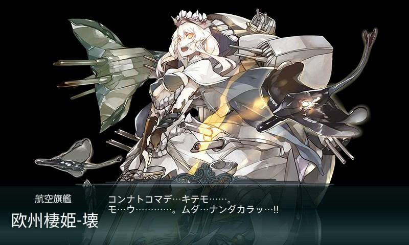 欧州棲姫-壊