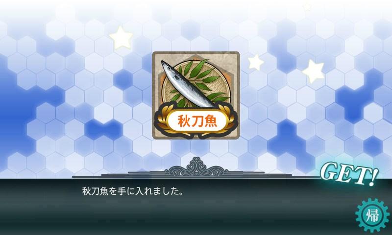 【艦これ】鎮守府「秋刀魚」祭り2017 攻略まとめ