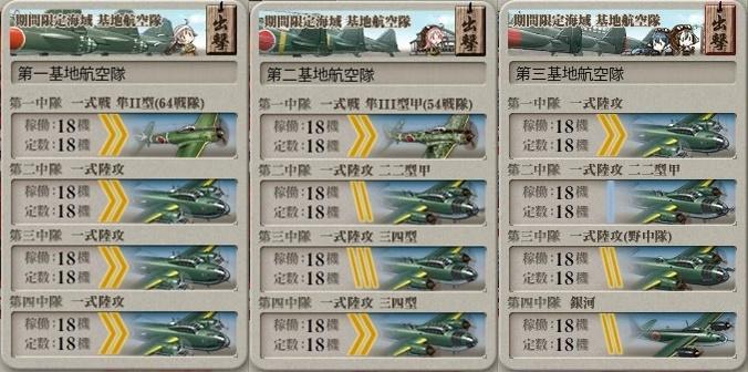 2018冬イベE6 戦力ゲージ2本目基地航空隊編成