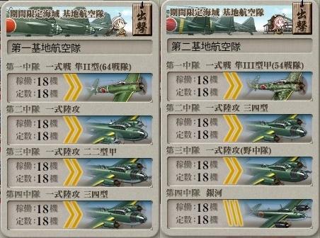 2018冬イベE5甲戦力ゲージ基地航空隊編成