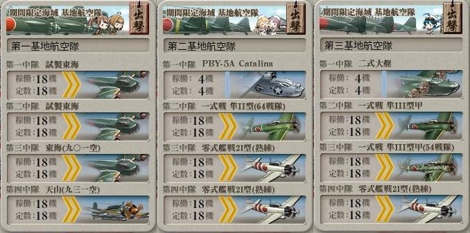 2018冬イベE7装甲破砕ギミックQマス基地航空隊編成