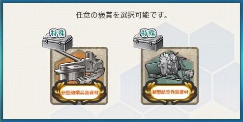 松輸送作戦、開始せよ!選択報酬1