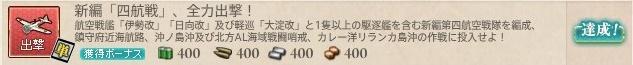 新編「四航戦」、全力出撃!