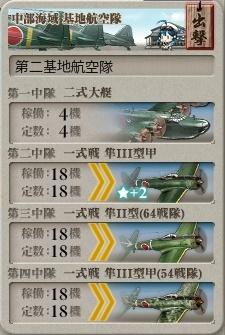 6-4 Lマス 秋津洲掘り 基地航空隊編成