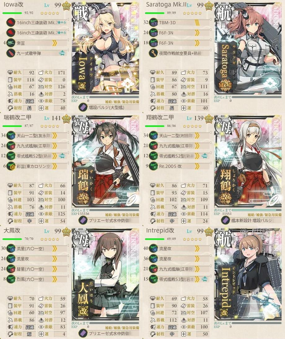 5-5サラトガ改二入りの空母カットイン多めな戦艦1空母5編成