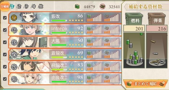 5-4空母カットイン4隻+由良改二入り編成で駆逐艦レベリングの消費資源