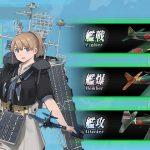 【艦これ】5-4空母カットイン4隻+由良改二入り編成で駆逐艦レベリング