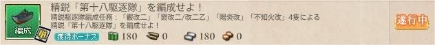精鋭「第十八駆逐隊」を編成せよ!