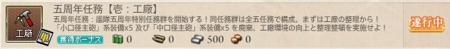 五周年任務【壱:工廠】