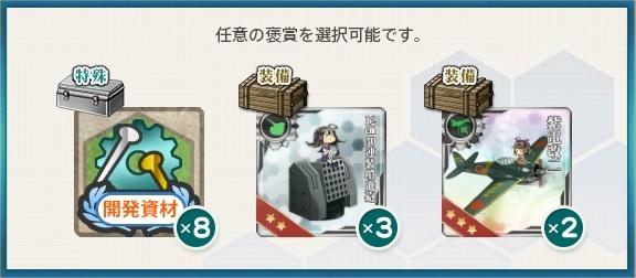 五周年任務【壱:工廠】選択報酬1