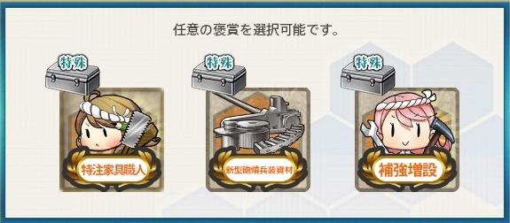 五周年任務【壱:工廠】選択報酬2