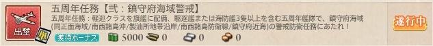五周年任務【弐:鎮守府海域警戒】