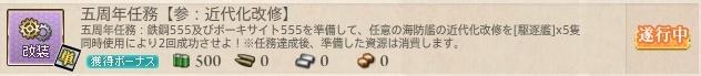 五周年任務【参:近代化改修】