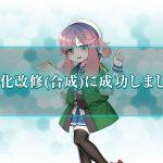五周年任務【参:近代化改修】 近代化改修成功