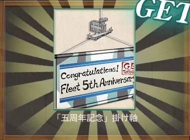 「五周年記念」掛け軸