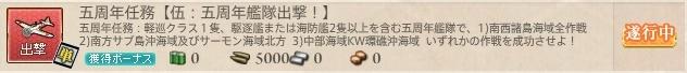 五周年任務【伍:五周年艦隊出撃!】
