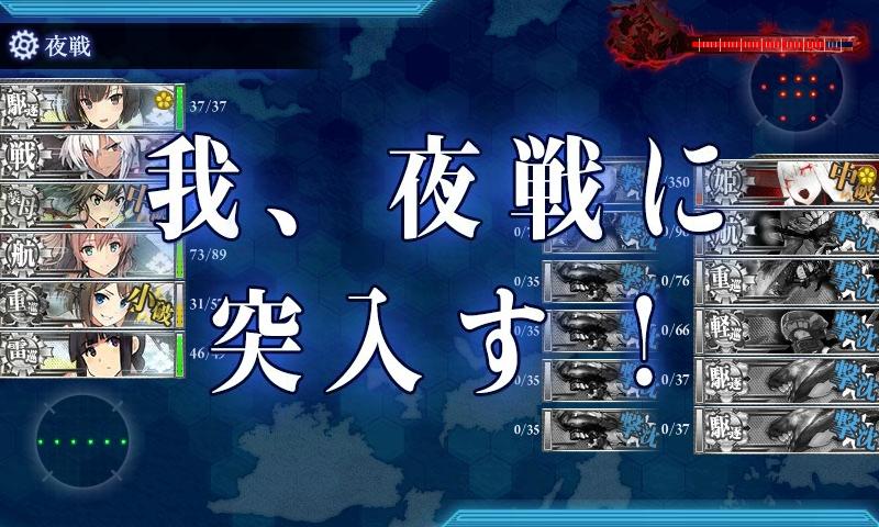 6-5夜戦突入