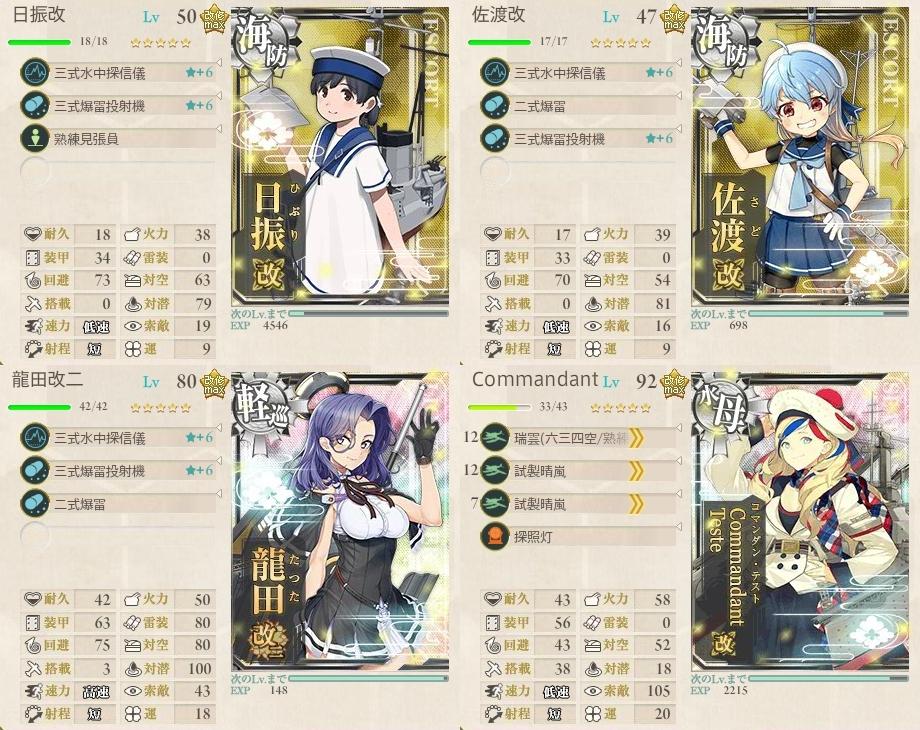 1-5周回お米・梅干集め 海防艦2・軽巡1・水母1編成