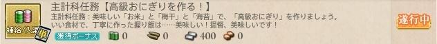 主計科任務【高級おにぎりを作る!】