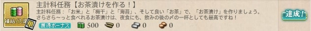 主計科任務【お茶漬けを作る!】