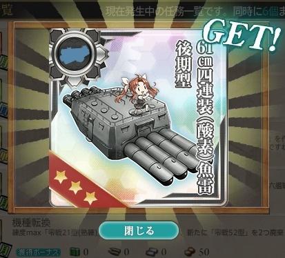 61cm四連装(酸素)魚雷後期型ゲット