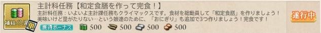 主計科任務【和定食膳を作って完食!】