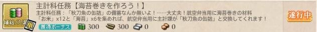 主計科任務【海苔巻きを作ろう!】