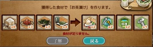 お茶漬けレシピ