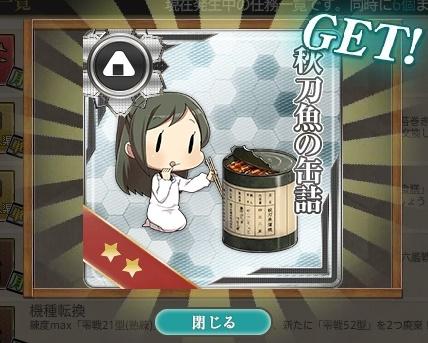 秋刀魚の缶詰ゲット