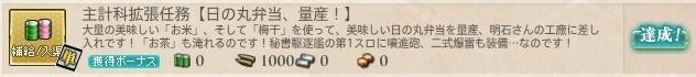 主計科拡張任務 【日の丸弁当、量産!】