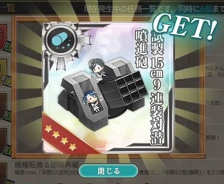 試製15cm9連装対潜噴進砲ゲット